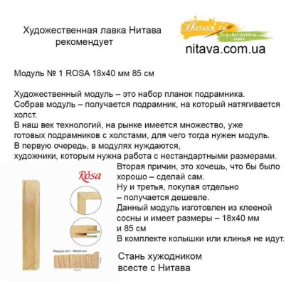 modul-1-rosa-18h40-mm-85-sm