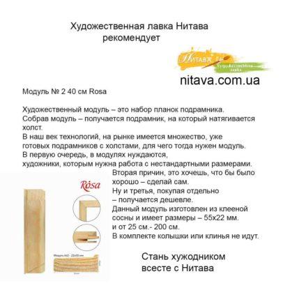 modul-2-rosa-40-sm-22x55
