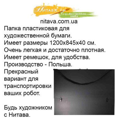 papka-plastikovaja-1200h845h40-ta-0