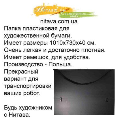 papka-plastikovaja-tv-1-1010h730h40