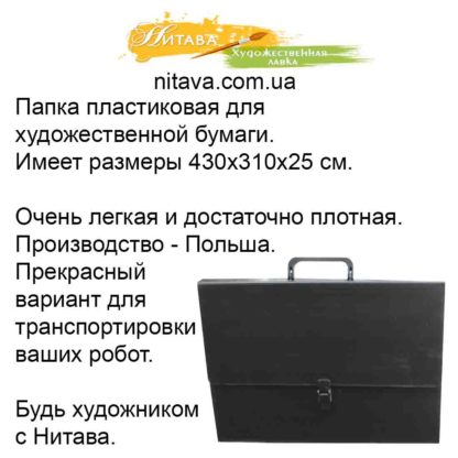papka-plastikovaya-430h310h25-ta