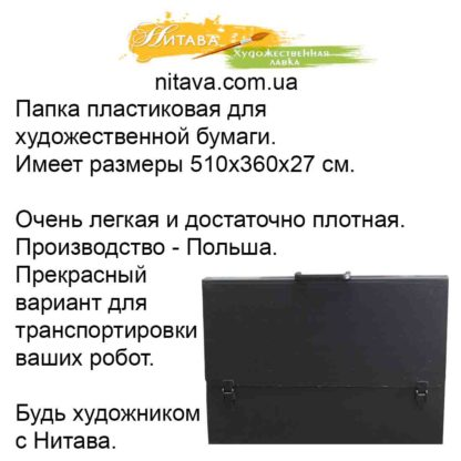 papka-plastikovaya-510h360h27-tv