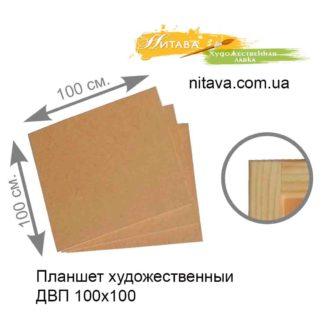 planshet-hudozhestvennyi-dvp-100h100-nitava