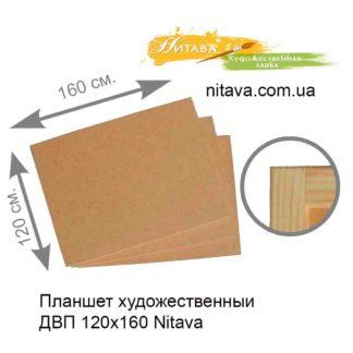 planshet-hudozhestvennyi-dvp-120h160-nitava