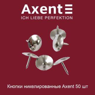 knopki-nikelirovannye-axent-50-sh-11