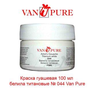 kraska-guashevaja-100-ml-belila-titanovye-044-van-pure-1