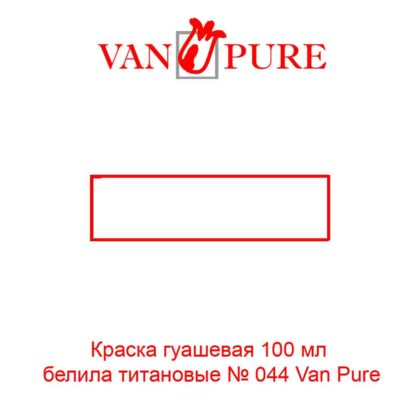 kraska-guashevaja-100-ml-belila-titanovye-044-van-pure-3