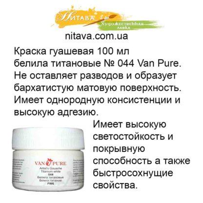 kraska-guashevaja-100-ml-belila-titanovye-044-van-pure