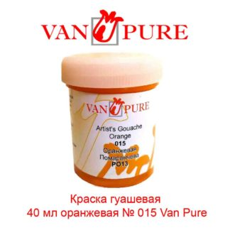 kraska-guashevaja-40-ml-oranzhevaja-015-van-pure-1