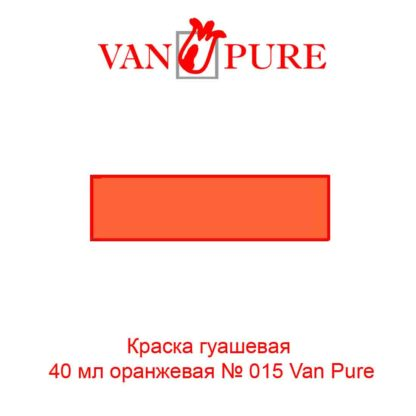 kraska-guashevaja-40-ml-oranzhevaja-015-van-pure-3