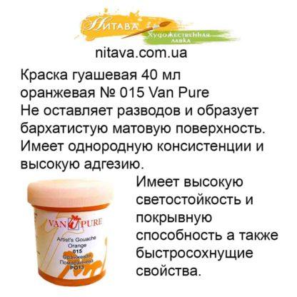 kraska-guashevaja-40-ml-oranzhevaja-015-van-pure