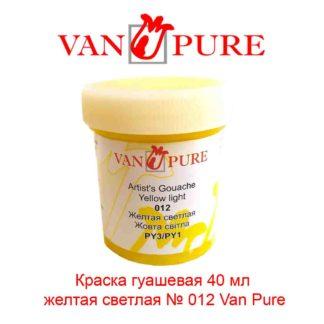 kraska-guashevaja-40-ml-zheltaja-svetlaja-012-van-pure-1