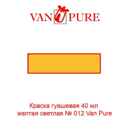 kraska-guashevaja-40-ml-zheltaja-svetlaja-012-van-pure-3
