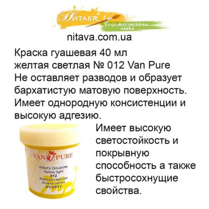 kraska-guashevaja-40-ml-zheltaja-svetlaja-012-van-pure
