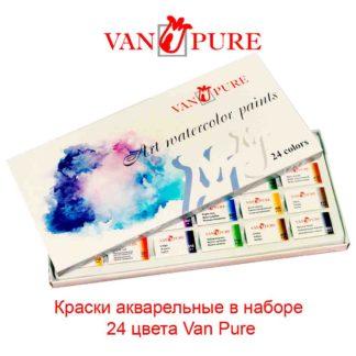 kraski-akvarelnye-v-nabore-24-cveta-van-pure-1