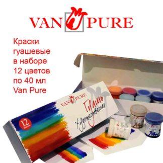 kraski-guashevye-v-nabore-12-cvetov-po-40-ml-van-pure-1