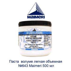 legkaja-obemnaja-pasta-volume-643-maimeri-500-ml-2