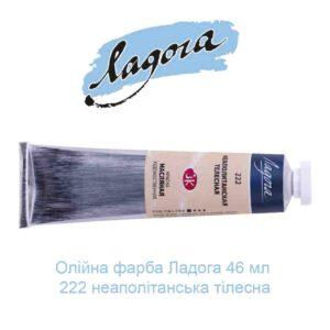 masljanaja-kraska-ladoga-46-ml-222-neapolitanskaja-telesnaja-1