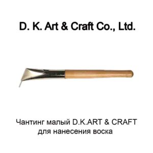 chanting-malyj-d-k-art-craft-1