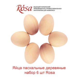 jajca-pashalnye-derevjanye-nabor-6-sht-rosa-1