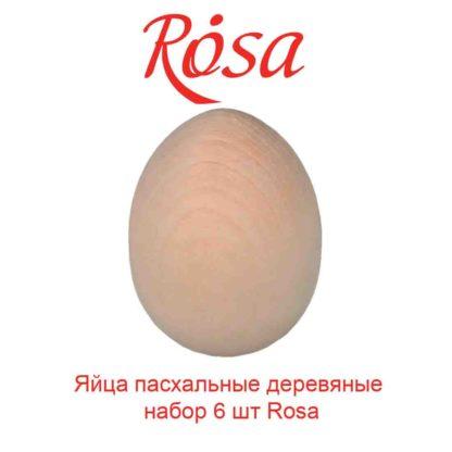 jajca-pashalnye-derevjanye-nabor-6-sht-rosa-3