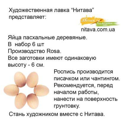 jajca-pashalnye-derevjanye-nabor-6-sht-rosa