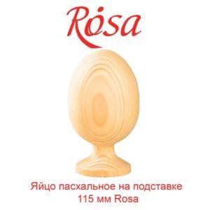 jajco-pashalnoe-na-podstavke-115-mm-3