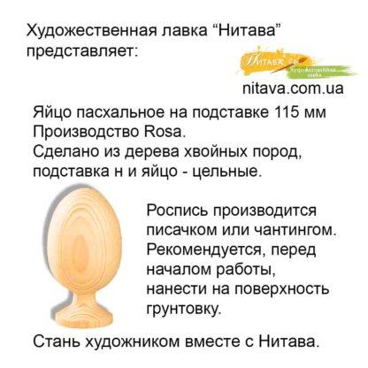 jajco-pashalnoe-na-podstavke-115-mm