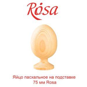 jajco-pashalnoe-na-podstavke-75-mm-3