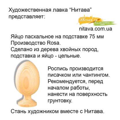 jajco-pashalnoe-na-podstavke-75-mm