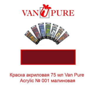 kraska-akrilovaja-75-ml-van-pure-acrylic-001-malinovaja-3