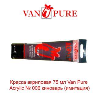 kraska-akrilovaja-75-ml-van-pure-acrylic-006-kinovar-imitacija-5