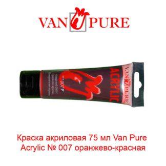 kraska-akrilovaja-75-ml-van-pure-acrylic-007-oranzhevo-krasnaja-5