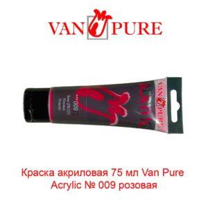 kraska-akrilovaja-75-ml-van-pure-acrylic-009-rozovaja-5