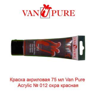 kraska-akrilovaja-75-ml-van-pure-acrylic-012-ohra-krasnaja-5