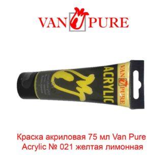 kraska-akrilovaja-75-ml-van-pure-acrylic-021-zheltaja-limonnaja-5