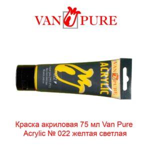 kraska-akrilovaja-75-ml-van-pure-acrylic-022-zheltaja-svetlaja-5