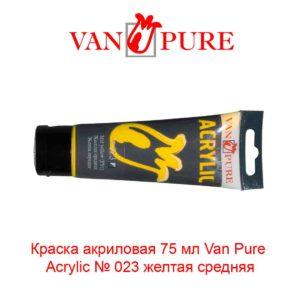 kraska-akrilovaja-75-ml-van-pure-acrylic-023-zheltaja-srednjaja-5