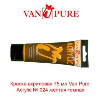 kraska-akrilovaja-75-ml-van-pure-acrylic-024-zheltaja-temnaja-5