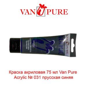 kraska-akrilovaja-75-ml-van-pure-acrylic-031-prusskaja-sinjaja-5