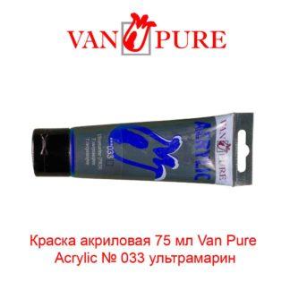 kraska-akrilovaja-75-ml-van-pure-acrylic-033-ultramarin-5