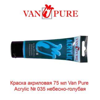 kraska-akrilovaja-75-ml-van-pure-acrylic-035-nebesno-golubaja-5