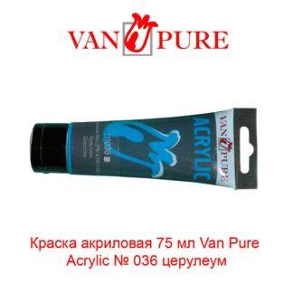 kraska-akrilovaja-75-ml-van-pure-acrylic-036-ceruleum-5