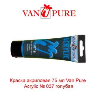 kraska-akrilovaja-75-ml-van-pure-acrylic-037-golubaja-5