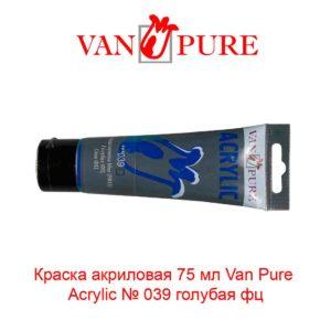 kraska-akrilovaja-75-ml-van-pure-acrylic-039-golubaja-fc-5