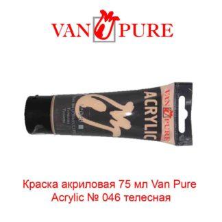 kraska-akrilovaja-75-ml-van-pure-acrylic-046-telesnaja-5