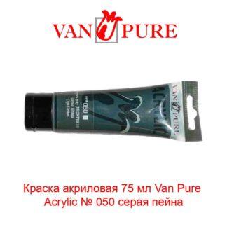 kraska-akrilovaja-75-ml-van-pure-acrylic-050-seraja-pejna-5