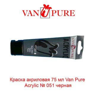 kraska-akrilovaja-75-ml-van-pure-acrylic-051-chernaja-5