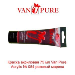 kraska-akrilovaja-75-ml-van-pure-acrylic-054-rozovyj-marena-5