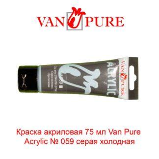 kraska-akrilovaja-75-ml-van-pure-acrylic-059-seraja-holodnaja-5
